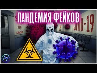 КОРОНАВИРУС - ТОП 5 ФЕЙКОВ / Что не так с пандемией / Многие видео из ролика удалены
