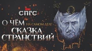 ЗАБЫТЫЙ советский ШЕДЕВР?! | скрытый смысл фильма СКАЗКА СТРАНСТВИЙ | кинообзор СПГС