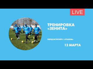 Тренировка Зенита перед встречей с Уралом. Онлайн-трансляция