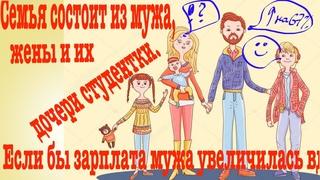 Семья состоит из мужа, жены и их дочери студентки. Если бы зарплата мужа увеличилась вдвое, общий