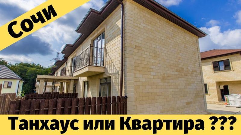 Купить ТАУНХАУС Дом ИЛИ квартира в Сочи Недвижимость в Сочи 89186057870