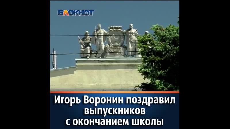 Игорь Воронин поздравил выпускников с окончанием школы