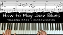 How to Play Jazz Blues The First Ten Steps │Blues Piano Lesson 14