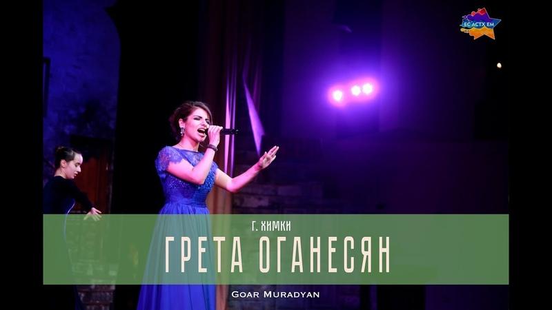 Грета Оганесян Хайреник г Химки ЕС АСТХ ЕМ 2017