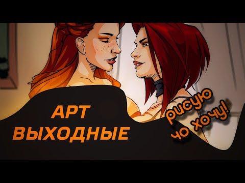 Арт выходной Рисую Айрис Грейнджер