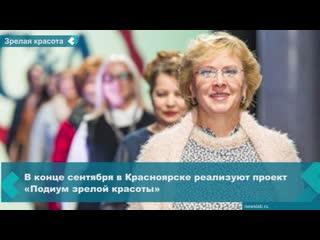 В конце сентября в Красноярске реализуют проект Подиум зрелой красоты