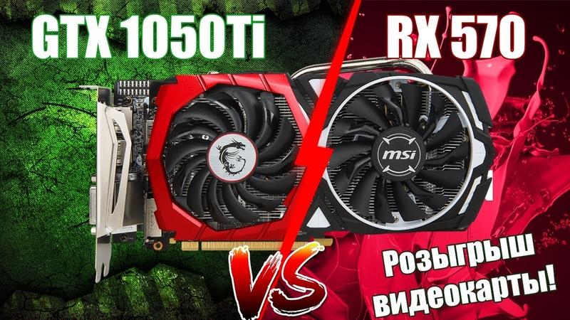 ТЕСТ 2019   Radeon RX 570 vs nVidia GTX 1050Ti   Розыгрыш