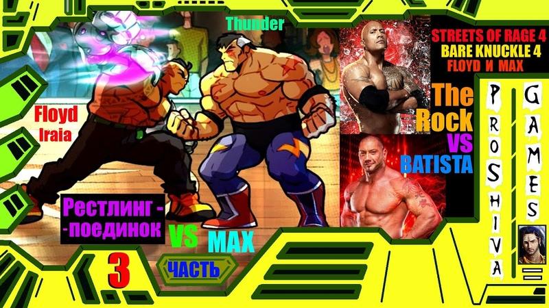 Прохождение Streets of Rage 4 Bare Knuckle Часть 3 Floyd Iraia и Max WWE The Rock Batista