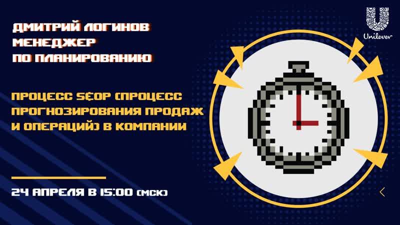 Chain reaction remote webinar №6 Процесс S OP в Unilever с Дмитрием Логиновым