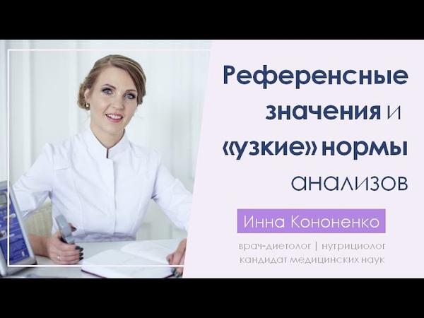 Референсные значения и нормы анализов врач диетолог нутрициолог Инна Александровена Кононенко