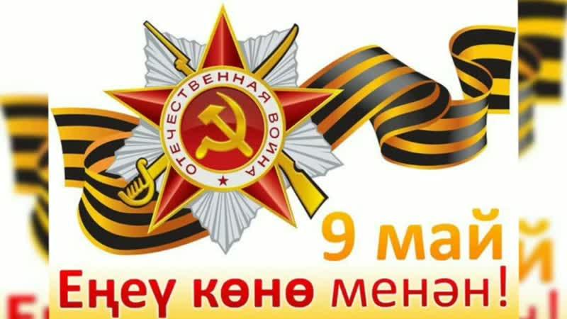 Сирғол ауылы Бөйөк Еңеүҙең 75 йыллығын ҡаршылай