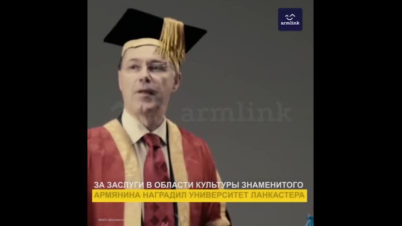 ЛЕГЕНДАРНЫЙ АРМЯНСКИЙ АКТЕР ЭНДИ СЕРКИС СТАЛ ДОКТОРОМ ИСКУССТВ