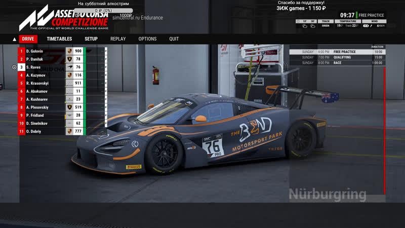 Nurburgring Sc preSRO @ McLaren 720S GT3 Assetto Corsa Competizione