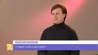 портрет Максима Волкова. корреспондент Анна Комиссарова