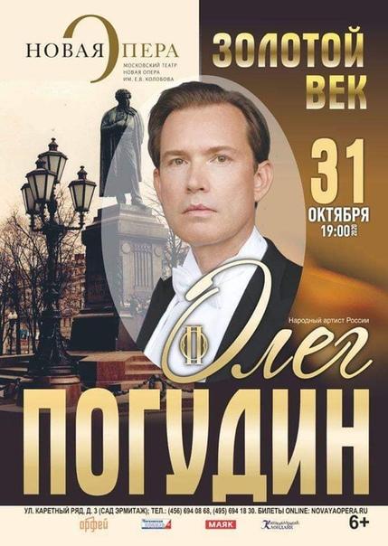 31 октября 2021 г -  ПЕРЕНОС концерта с  31 10 2020 г , Золотой век, Новая опера, Москва MwCe7kIQB5k