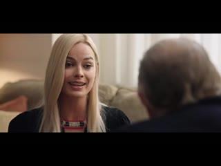 Скандал  Русский трейлер (2020)