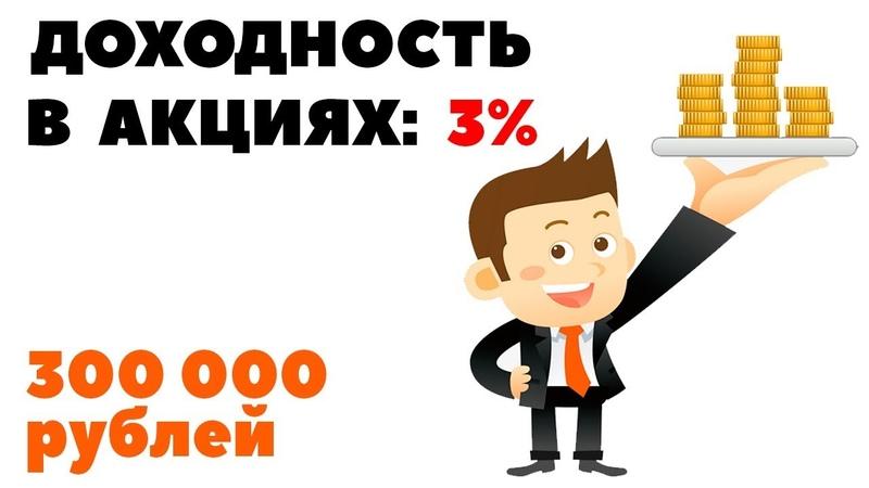 Акции без риска 3 или 30 Как инвестировать 300000 рублей выгодно и надежно