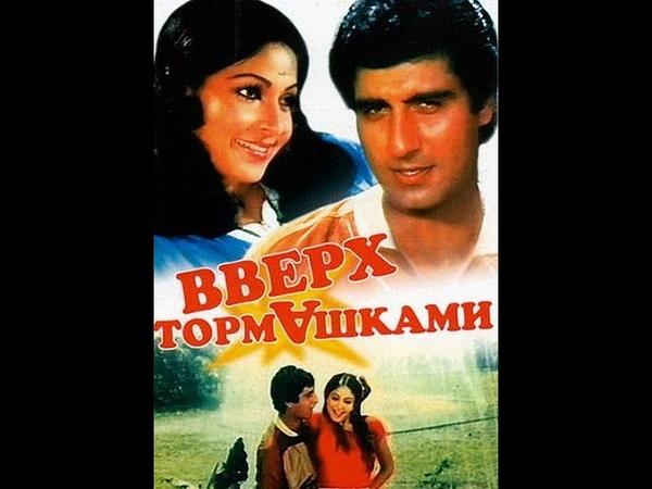 Индийский фильм Вверх тормашками 1985