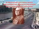 В. Аксенов. Московская сага