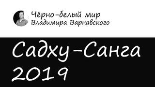 Фестиваль «Садху-санга-2019»