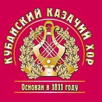 "Логотип ГБНТУК КК ""Кубанский казачий хор"""