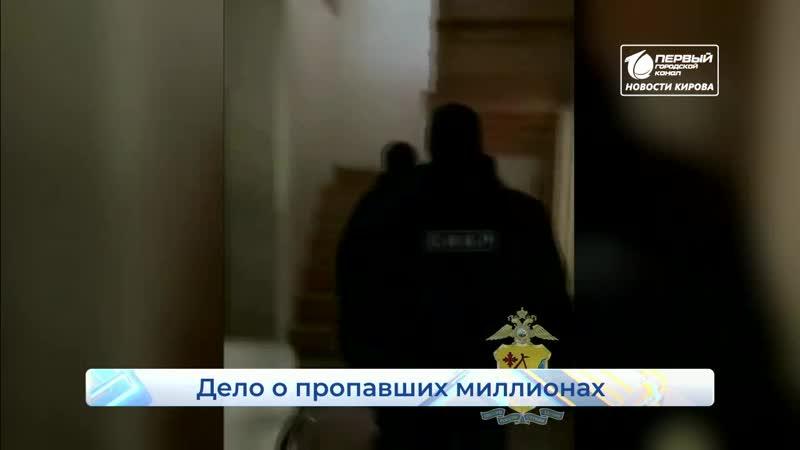 Обыски и розыск пострадавших по Современной 13 Новости Кирова 20 02 2020