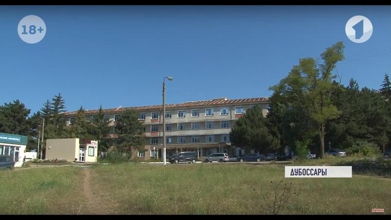 Настоящее и будущее поликлиники в Дубоссарах