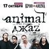 ANIMAL ДЖАZ | 17.10 | Краснодар | КРОП ● ARENA