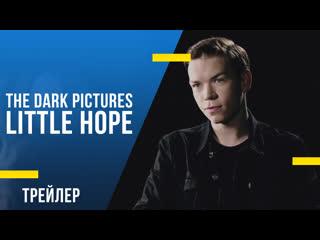 The Dark Pictures: Little Hope - Интервью с Уиллом Поултером, Часть 1