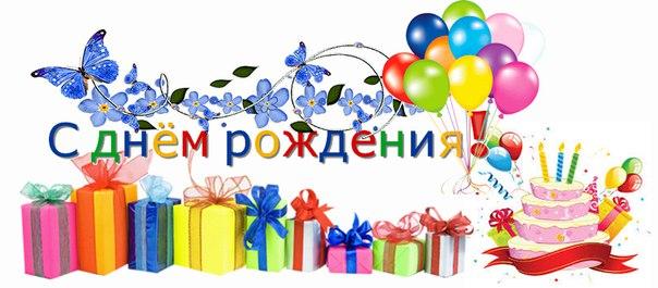 Поздравления с днем рождения подписчиков текст