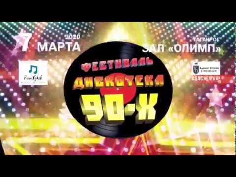 Фестиваль Дискотека 90х в Таганроге