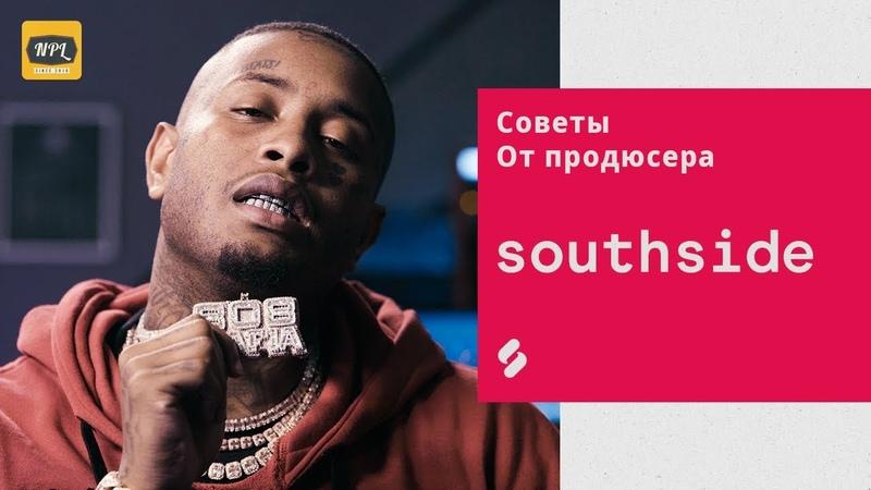Southside босс 808 Mafia Советы от продюсера Озвучка NPL