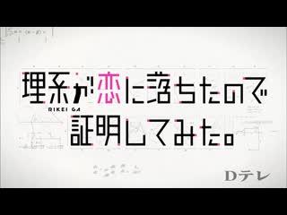 Rikei ga Koi ni Ochita no de Shoumei shitemita Opening