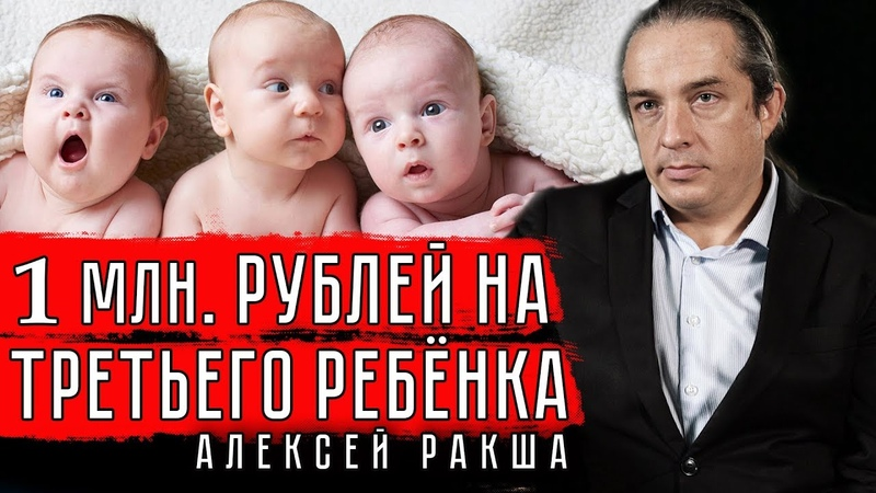 1000000 рублей на третьего ребёнка АлексейРакша Маткапитал ДемографияМедицинаЭконмика