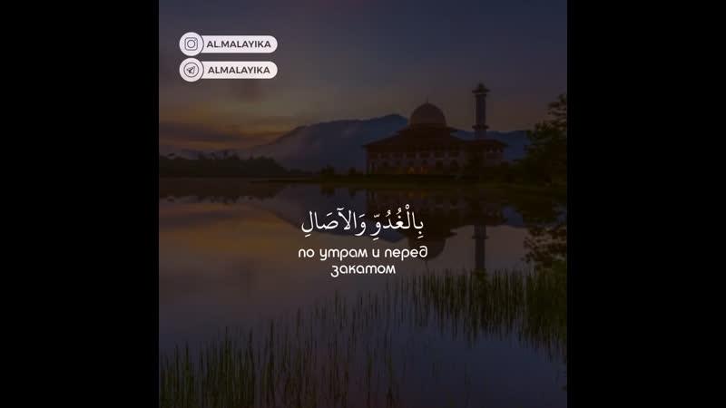 Abdul Rohman Mosad   Sura « 7 - al A'raf »