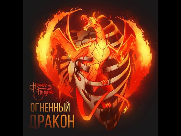 Ночное Безумие Огненный Дракон