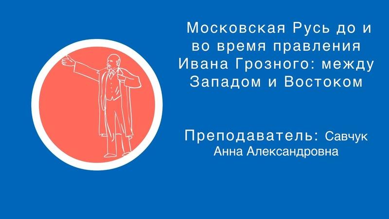 Лекция Московская Русь до и во время правления Ивана Грозного между Западом и Востоком (блок 2)