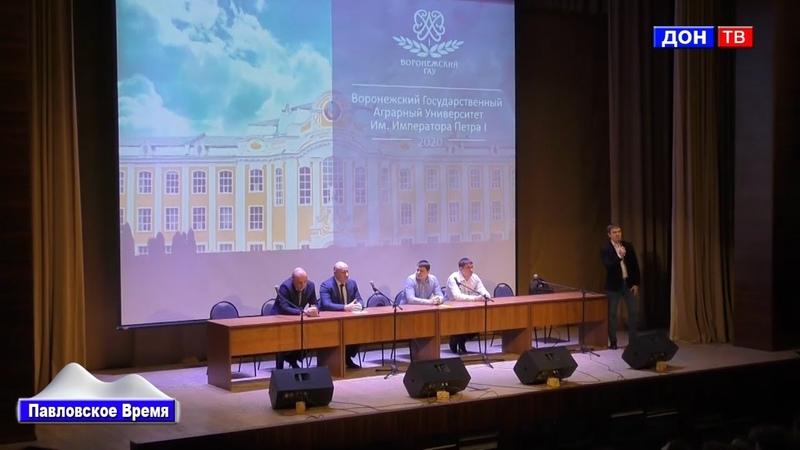 Встреча преподавателей ВГАУ с выпускниками школ. г. Павловск Воронежской обл