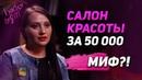 Как открыть салон красоты всего за 50 000 рублей