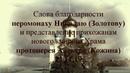 Благодарственные слова иеромонаху Николаю Золотову и представление протоиерея Алексея Кожина