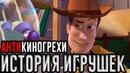 Все АнтиГрехи История Игрушек | АнтиКиноГрехи