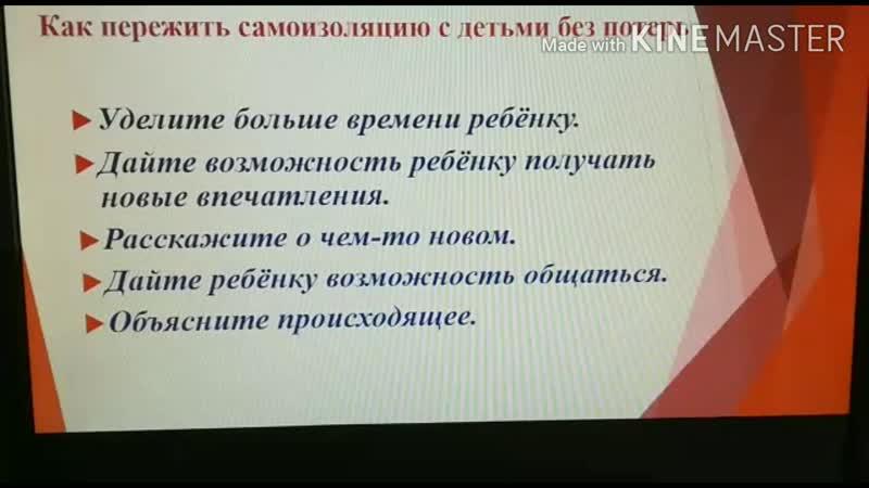 Морясова Асия Дамильевна - ПРАВИЛА ЖИЗНИ С ДЕТЬМИ ДОШКОЛЬНОГО И ПОДРОСТКОВОГО ВОЗРАСТА В ПЕРИОД САМОИЗОЛЯЦИИ