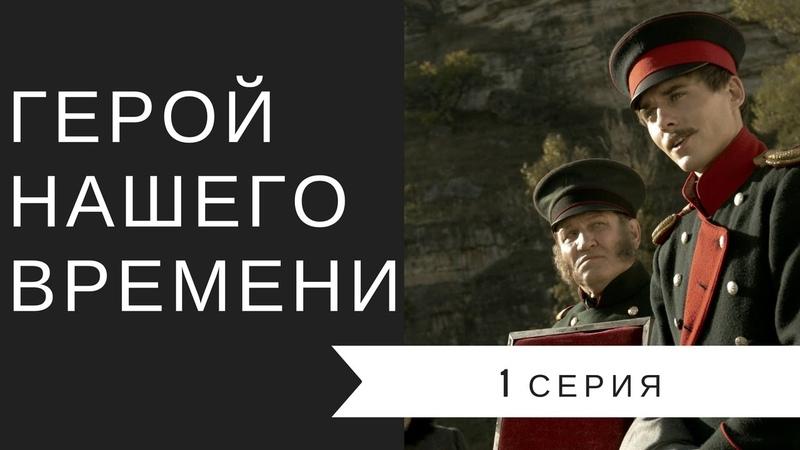 Герой нашего времени 2006 1 Серия