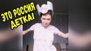 ЭТО РОССИЯ ДЕТКА!ЧУДНЫЕ ЛЮДИ РОССИИ ЛУЧШИЕ РУССКИЕ ПРИКОЛЫ 13 МИНУТ РЖАЧА РЫБАЛКА ПО РУССКИ-482