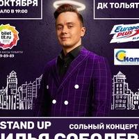 Логотип Илья Соболев | Тольятти | 3 октября
