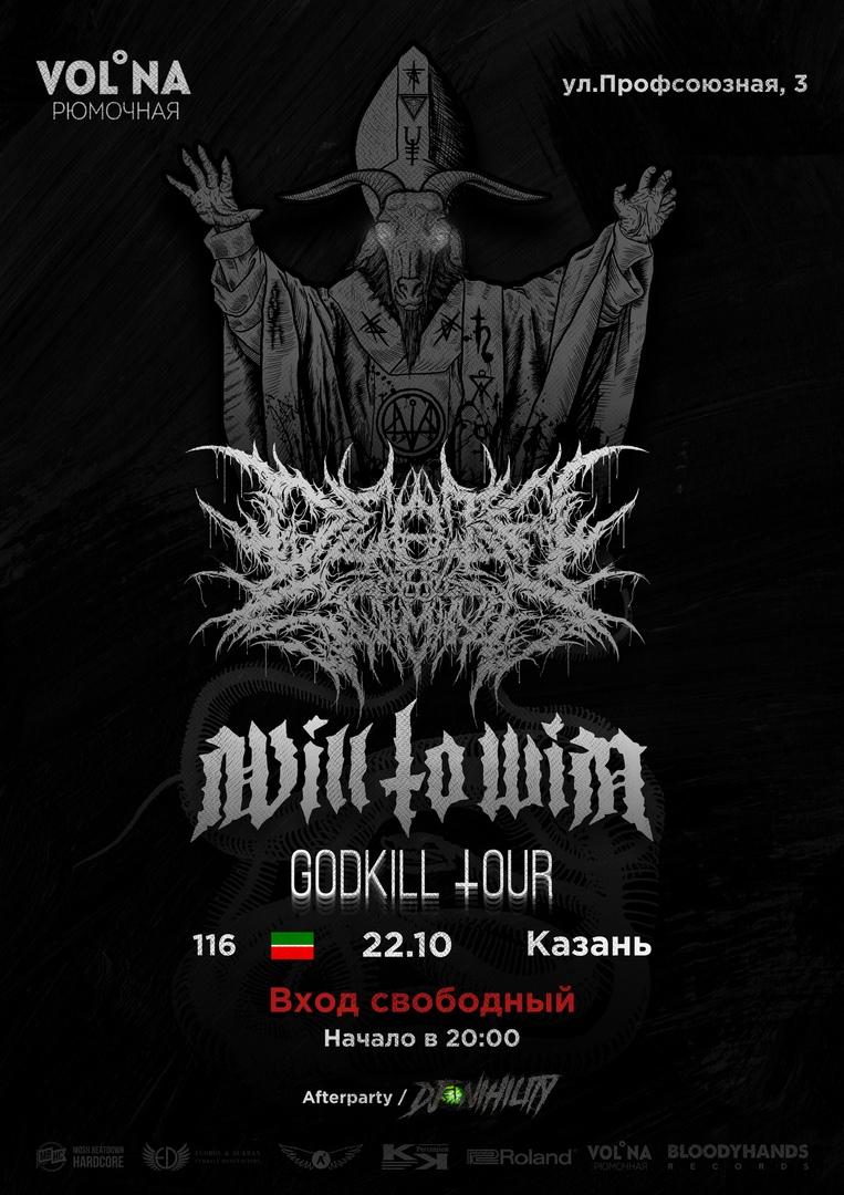 Афиша Казань DEATHSQUAD vs WILL TO WIN 22.10 / KAZAN