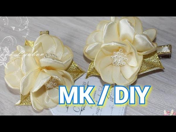 МК Дюшески на заколках 🌸 Яблоневый цвет 🌸 Легко и просто 🌸 Flower kanzashi Apple Blossom DIY