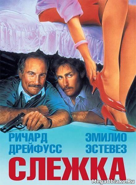 Слежка / Stakeout (1987/WEB-DL/WEB-DLRip)