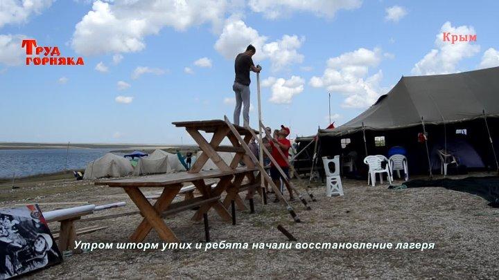 Работа_лагеря_форума_Донузлав_не прекращается в любую погоду