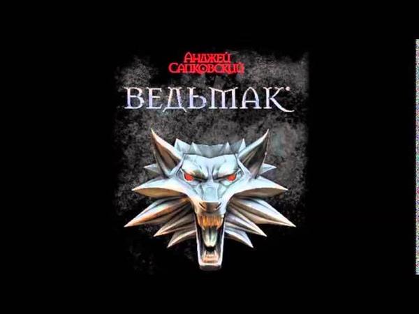 Анджей Сапковский Ведьмак Осколок льда аудиокнига